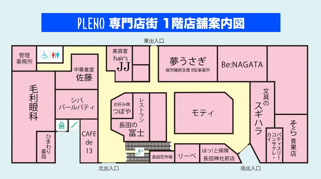 プレノ長田 1Fフロア