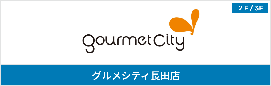 プレノ長田/グルメシティ長田店