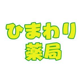 プレノ長田/薬局/ひまわり薬局