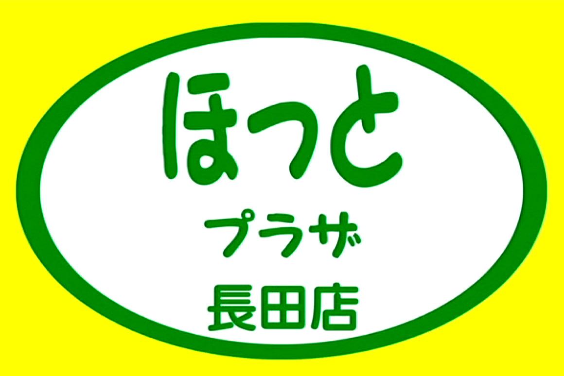 プレノ長田/健康器具/ほっとプラザ長田店
