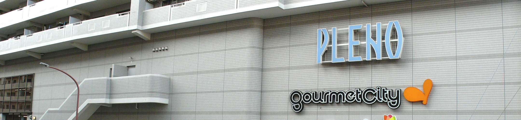 プレノ長田専門店街ショップリスト