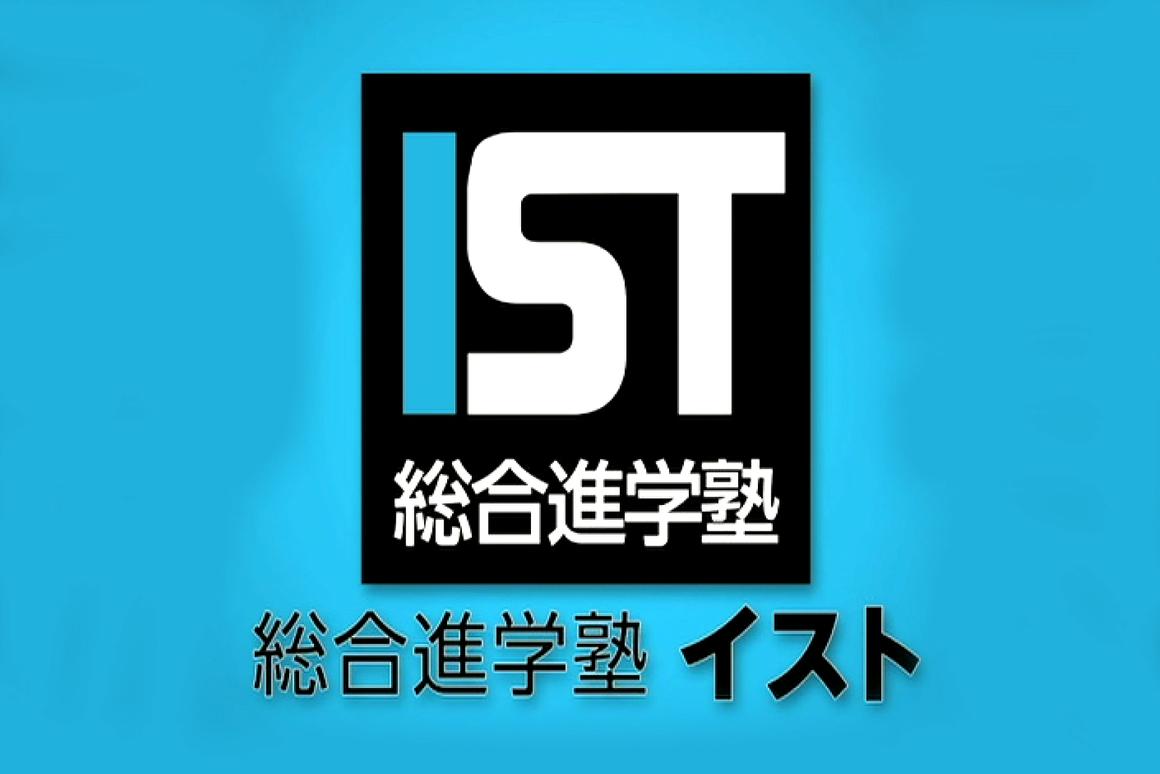 プレノ長田/学習塾/総合進学塾 IST(イスト)