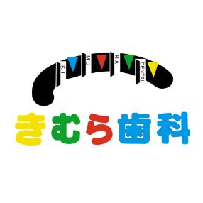 プレノ長田/歯科/きむら歯科