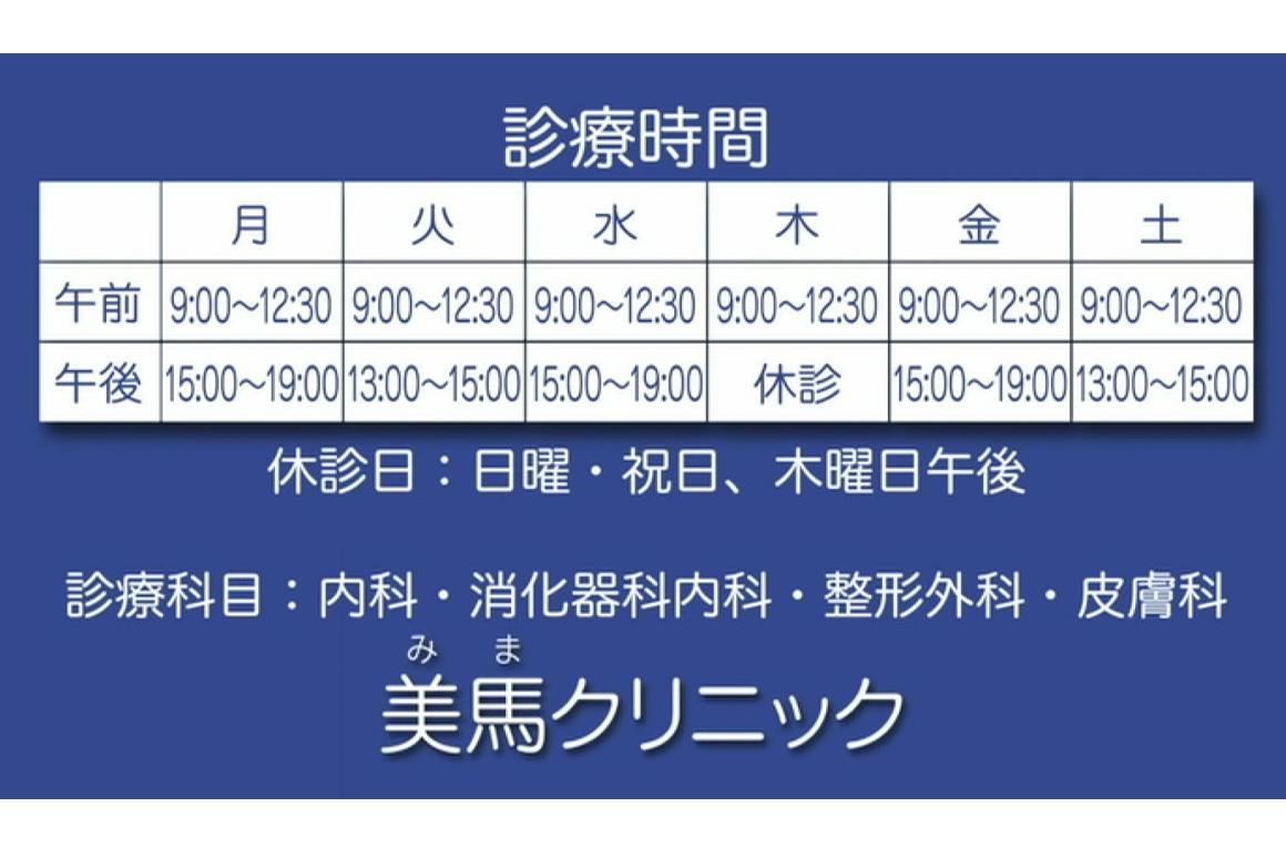 プレノ長田/内科・消化器科/整形外科/皮膚科/美馬クリニック