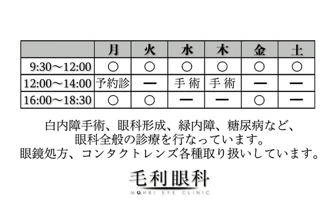 プレノ長田/眼科/毛利眼科