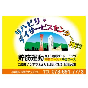 プレノ長田/リハビリデイサービス/リハビリ・デイサービスセンター神戸