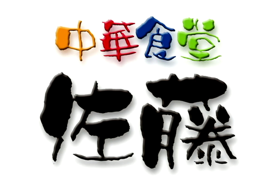 プレノ長田/中華料理/中華食堂 佐藤