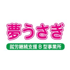プレノ長田/就労継続支援事業所/夢うさぎ